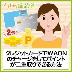 WAONでクレジットカードチャージする手順・ポイントが貯まるカード・二重取りのやり方まとめ