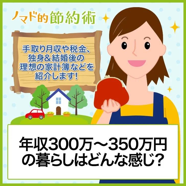 年収300〜350万円の暮らしはどんな感じ?