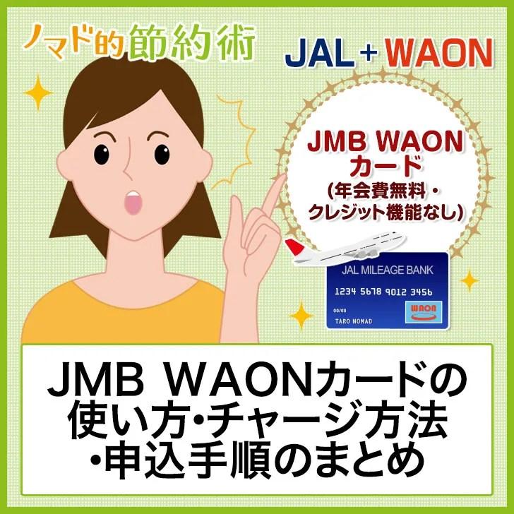 JMB WAONカード(年会費無料・クレジット機能なし)の使い方・チャージ方法・申込手順のまとめ