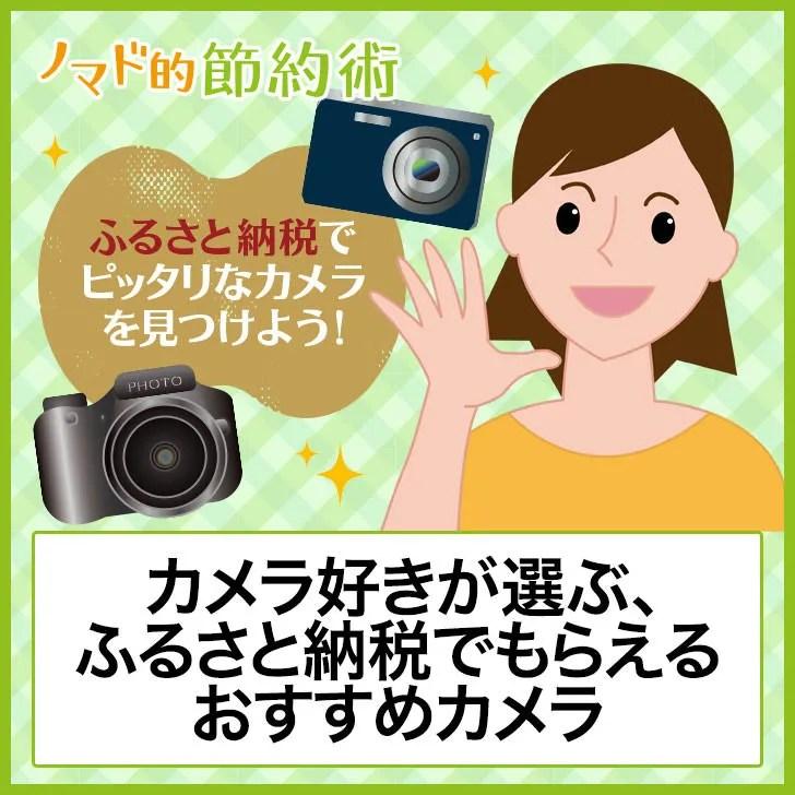 ふるさと納税でもらえるおすすめのカメラ