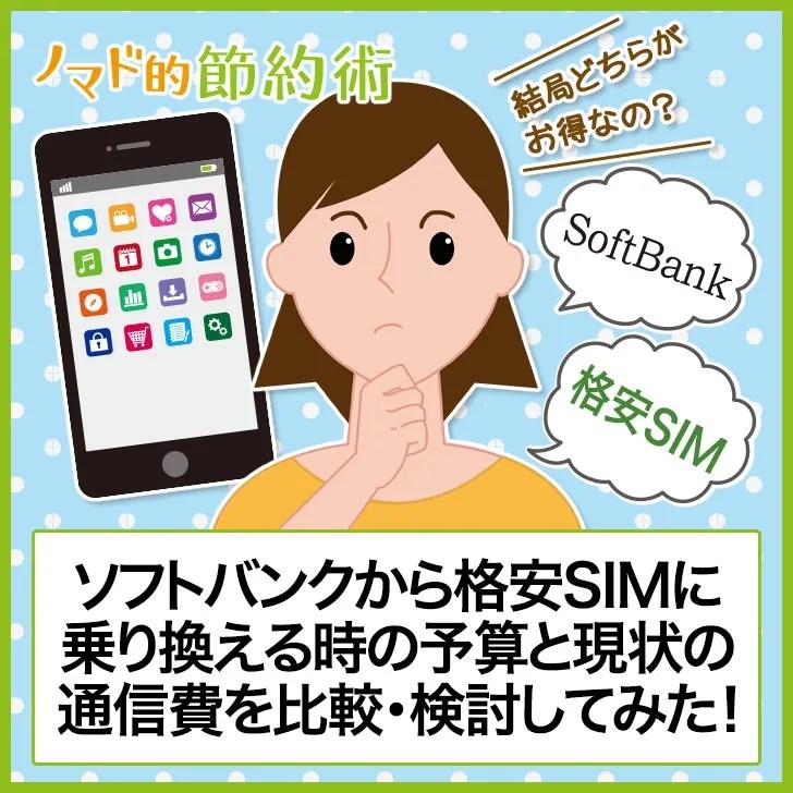 ソフトバンクから格安SIMに乗り換えるときの予算