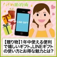 LINEギフトの使い方
