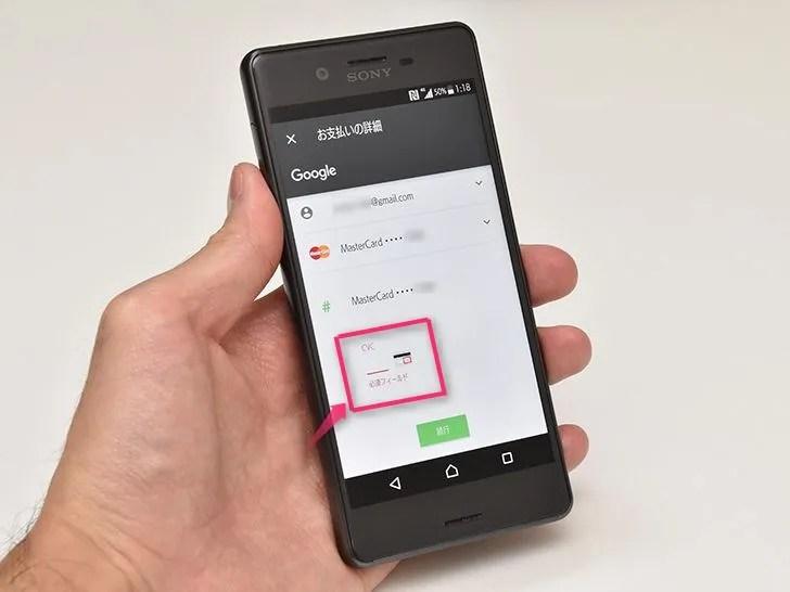Android Payの楽天Edyチャージ方法