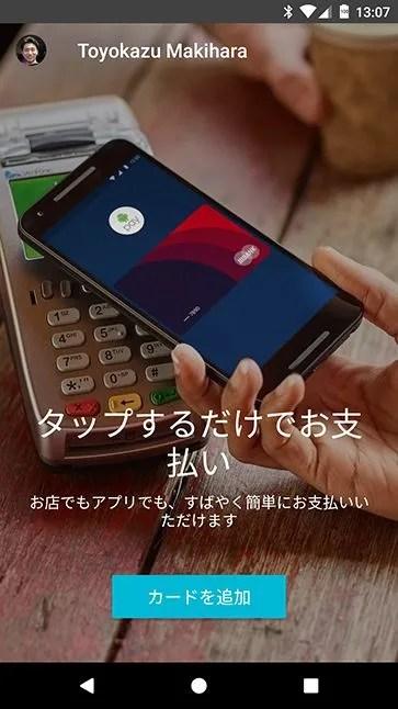 海外向けのAndroid Payアプリメイン画面