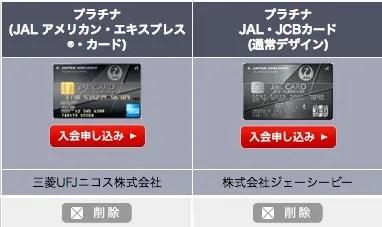 JALカードに申し込む流れ