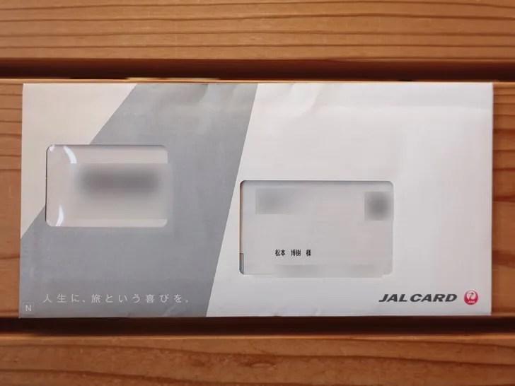JALカードプラチナが到着