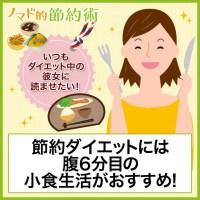 いつもダイエット中の彼女に読ませたい!節約ダイエットには腹6分目の小食生活がおすすめ