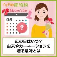 母の日はいつ?由来やカーネーションを贈る意味とは