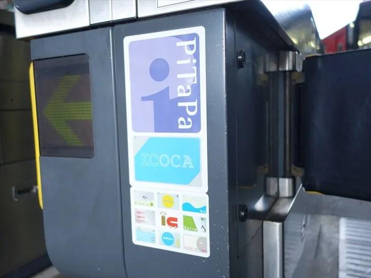 京都市内で使える交通系ICカード