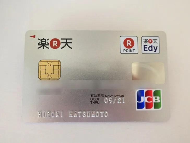 入手した楽天カード