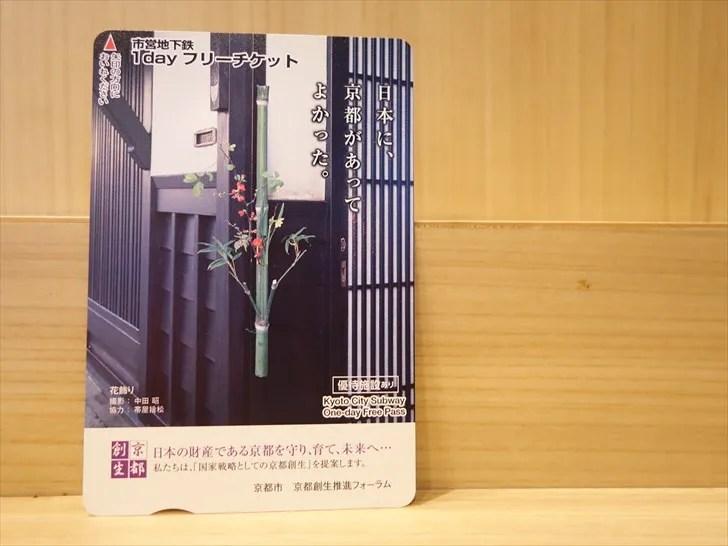 京都市営地下鉄1dayフリーチケット