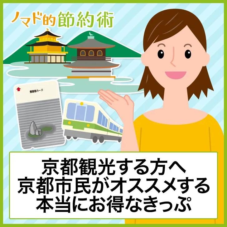 京都観光するなら持っておきたい!京都市民がオススメする本当にお得なきっぷまとめ