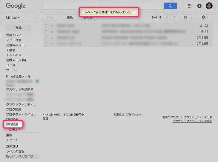 Gmailのラベル機能