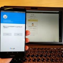 【Gmail乗っ取り防止】Googleアカウントの「二段階認証」設定手順はこれさえ読めば大丈夫!