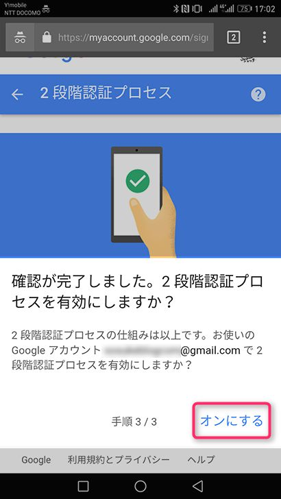 Googleアカウントの2段階認証