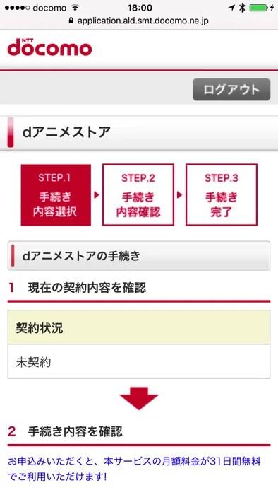 dアニメストアへの登録