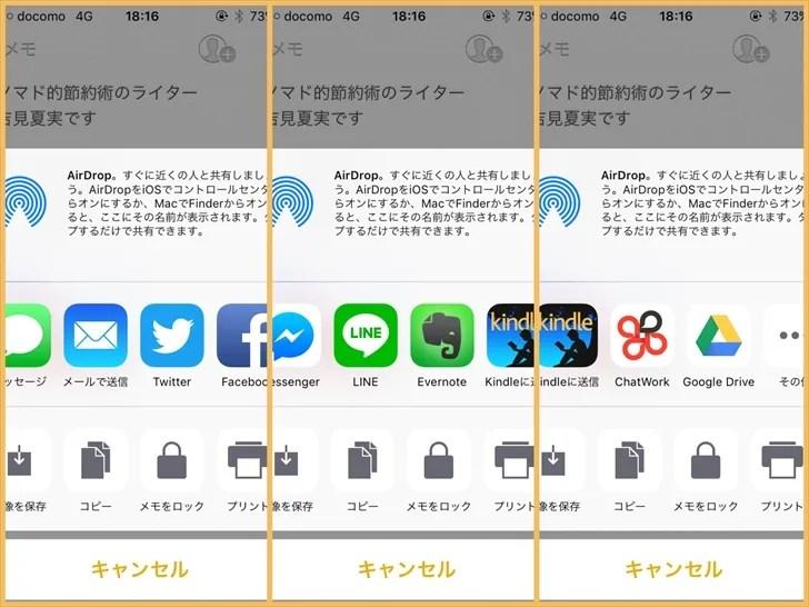 iPhoneのメモをシェア・送信できるアプリ一覧