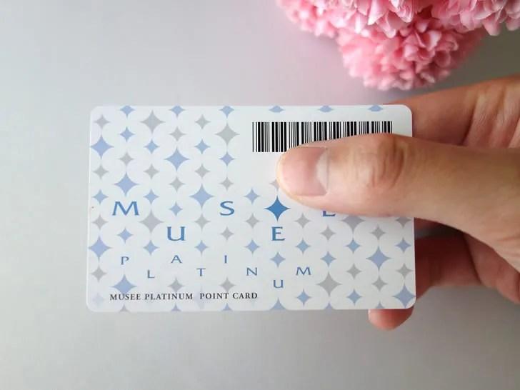 ミュゼのポイントカード