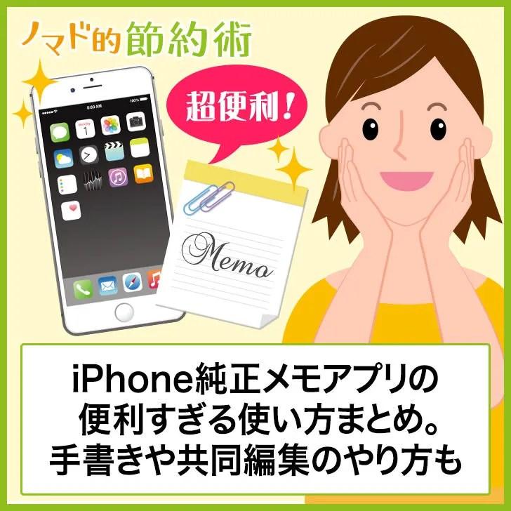 iPhone純正メモアプリの便利すぎる6つの使い方まとめ