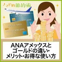 ANAアメックスとゴールドの違い・メリット・お得な使い方まとめ