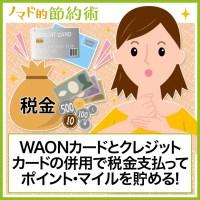 WAONカードとクレジットカードの併用で税金支払してポイントやマイルを貯める全手順