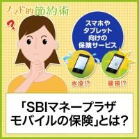スマホやタブレット向けの保険サービス「SBIマネープラザ モバイルの保険」とは?