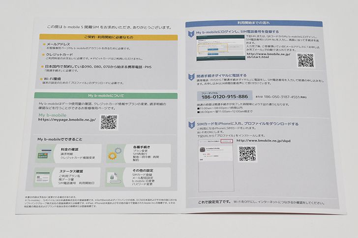 b-mobile S 開幕SIM