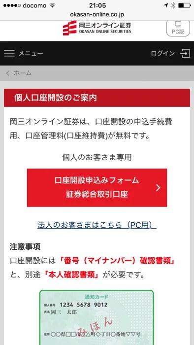 岡三オンライン証券に口座開設する手順