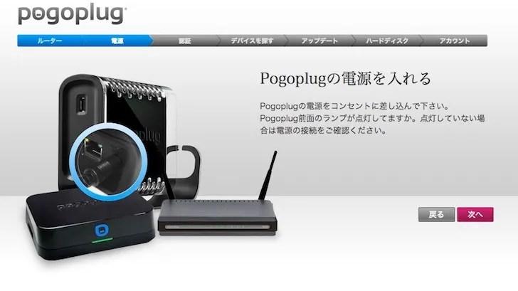 Pogoplugの設定画面