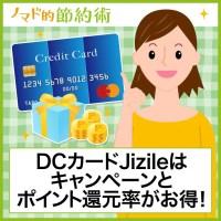 DCカードJizile(ジザイル)はキャンペーンとポイント還元率がお得