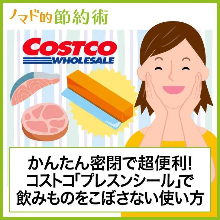 コストコ「プレスンシール」で飲みものをこぼさない使い方