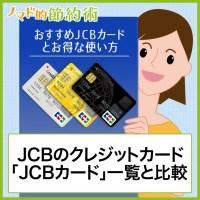 JCBのクレジットカード「JCBカード」一覧と比較