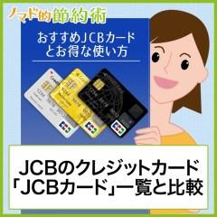 JCBカードのおすすめはどれか徹底比較!JCBクレジットカードのお得な使い方やメリット・デメリットのまとめ