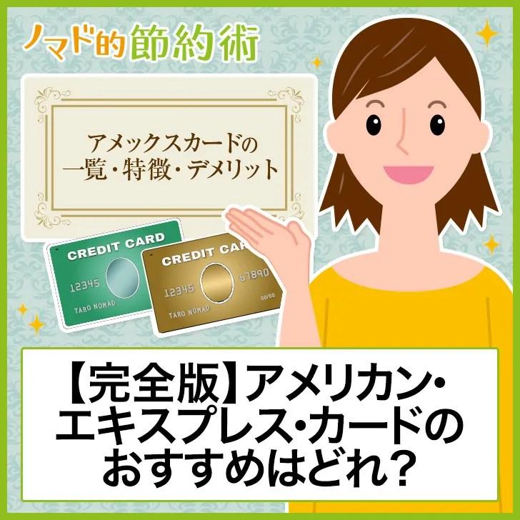 アメリカン・エキスプレス・カードのおすすめはどれ?アメックスカードの一覧・特徴・デメリットをまとめました