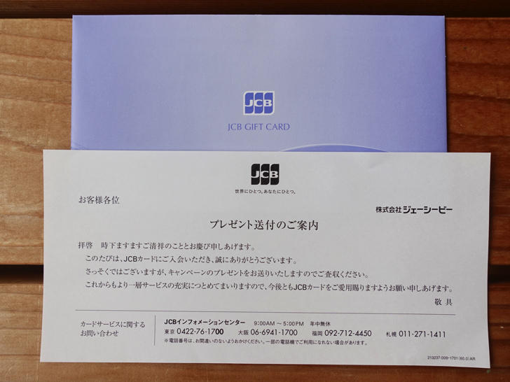 JCBカードのキャンペーンで届いたJCBギフトカード