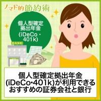 個人型確定拠出年金(iDeCo・401k)が利用できるおすすめの証券会社と銀行