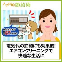 エアコンクリーニングで臭いはどうなる?やってわかったメリット・デメリットと掃除効果の体験談まとめ