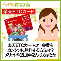楽天ETCカードの年会費をカンタンに無料する方法は?楽天ETCカードのメリットや追加申込のやり方をまとめました