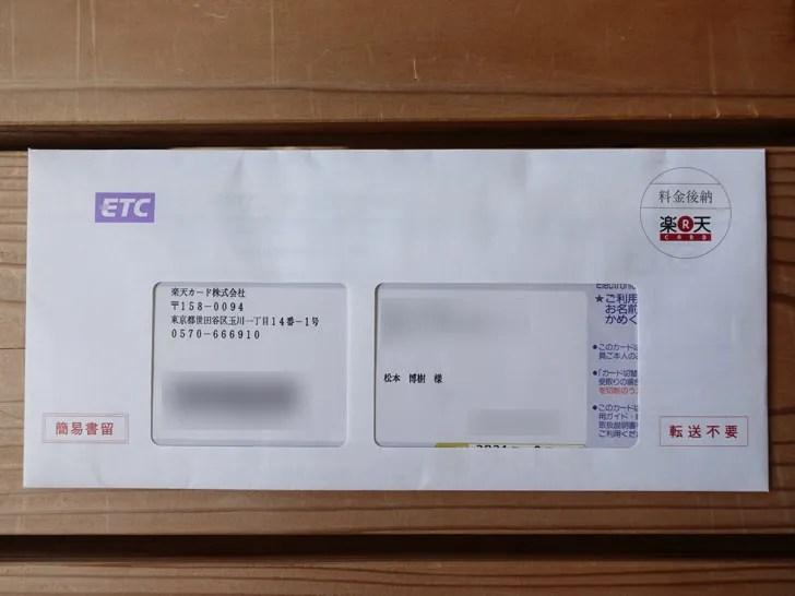 楽天ETCカードの封筒