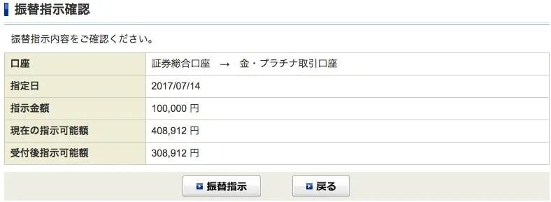 SBI証券 金・プラチナ口座へ資金振替
