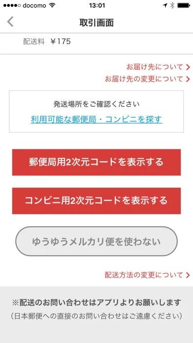 ゆうゆうメルカリ便 コンビニ コード発行