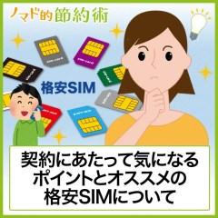 格安SIMの選び方に役立つポイントまとめ。仕組みや気になる疑問、オススメ格安SIMまで一挙に紹介