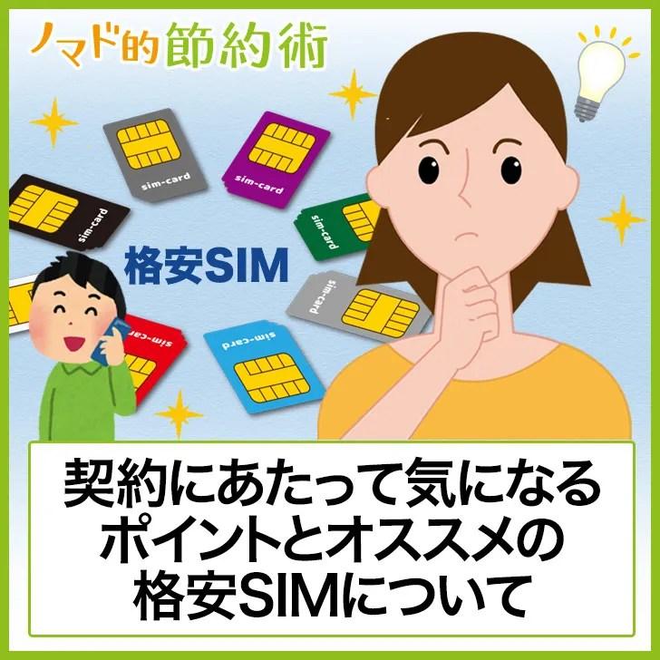 おすすめの格安SIM