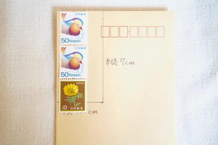 切手を貼る位置と貼り方(縦)