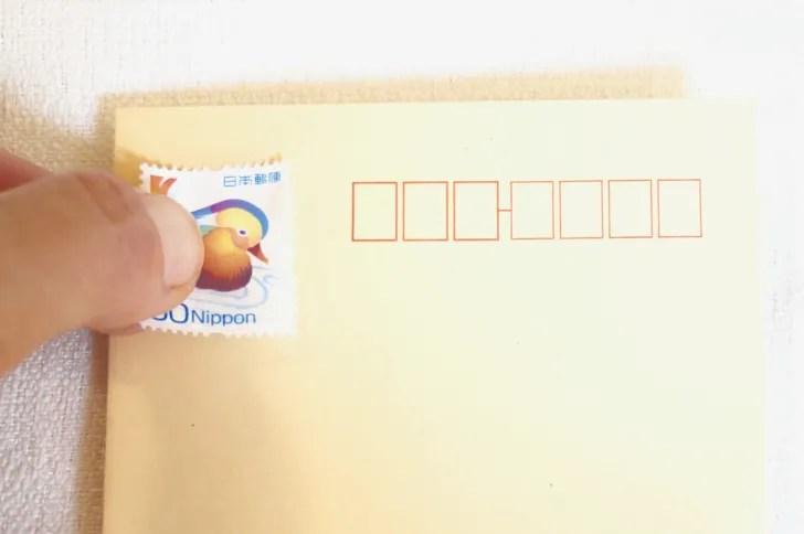 切手の糊付けの仕方(封筒に貼付け)