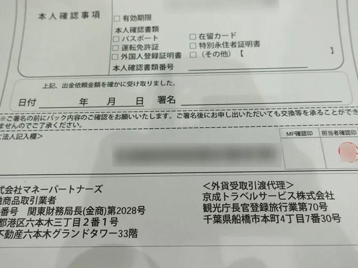 マネーパートナーズ 成田空港で外貨受取