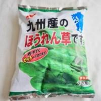 コストコの冷凍ほうれん草(パッケージ)