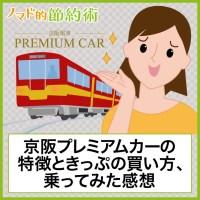京阪特急の特別車両「プレミアムカー」の特徴ときっぷの買い方、乗ってみた感想
