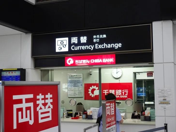 成田空港 外貨両替 千葉銀行
