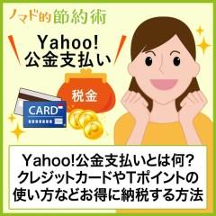 Yahoo!公金支払いとは何?クレジットカードやTポイントの使い方などお得に納税する方法を徹底解説